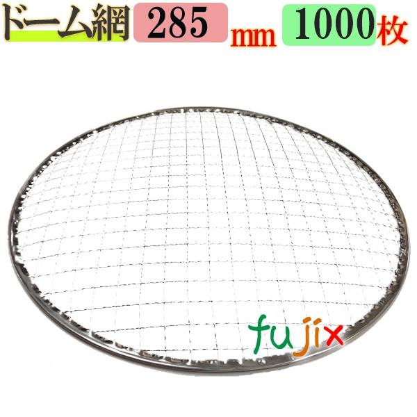 金網(焼き網)ドーム網 28.5cm 1000枚入り