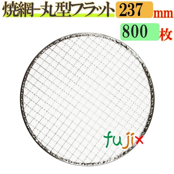 金網(焼き網) 丸型フラット 23.7cm 800枚入り【送料無料】