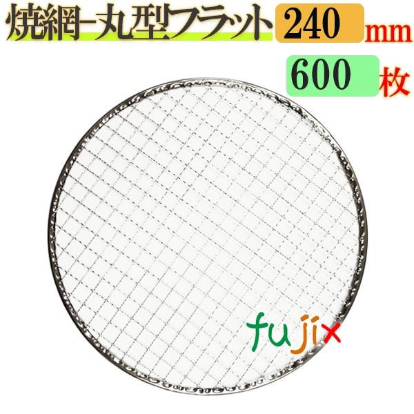 金網(焼き網) 丸型フラット 24cm 600枚入り【送料無料】