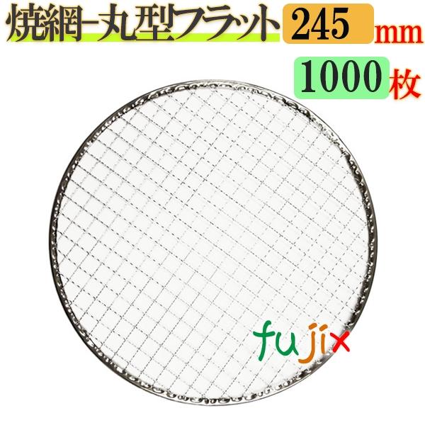 金網(焼き網) 丸型フラット 24.5cm 1000枚入り【送料無料】