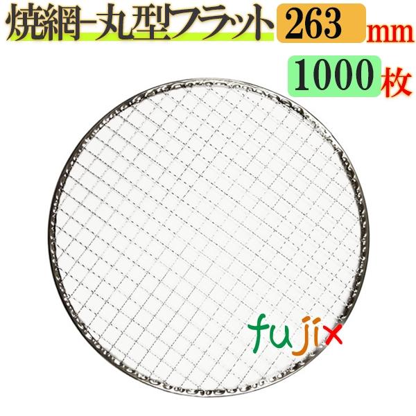 金網(焼き網) 丸型フラット 26.3cm 1000枚入り【送料無料】