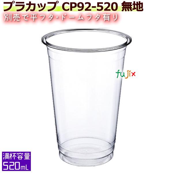 プラカップ CP92-520 ムジ 1000個/ケース 使い捨て