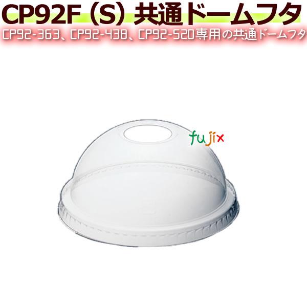 プラカップ CP92F(S)共通ドームフタ 2000個/ケース 使い捨て 穴つき