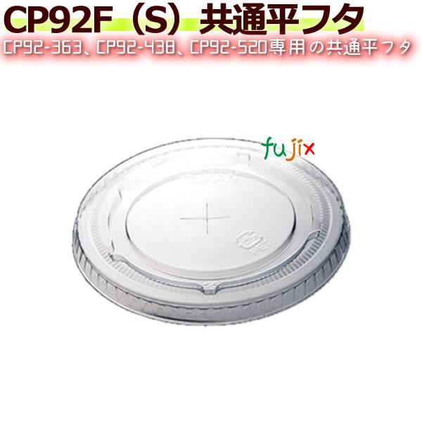 プラカップ CP92F(S)共通フタ 2000個/ケース 使い捨て 穴つき