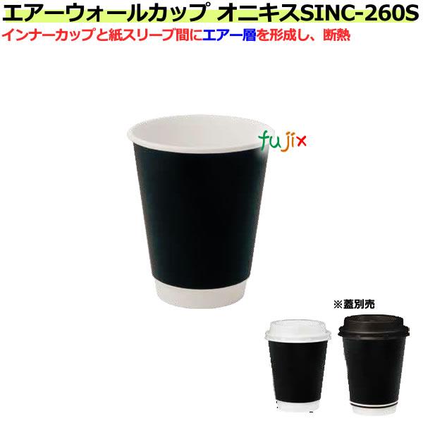 紙コップ SINC-260S オニキス 260mL(9オンス)【ホット用断熱性エアーウォール 業務用 1000個/ケース
