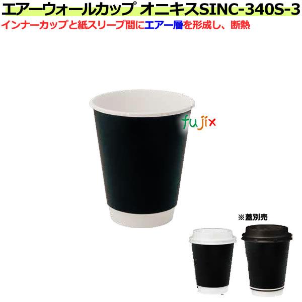 紙コップ SINC-340S-3 オニキス 340mL(11オンス)【ホット用断熱性エアーウォール 業務用 1000個/ケース