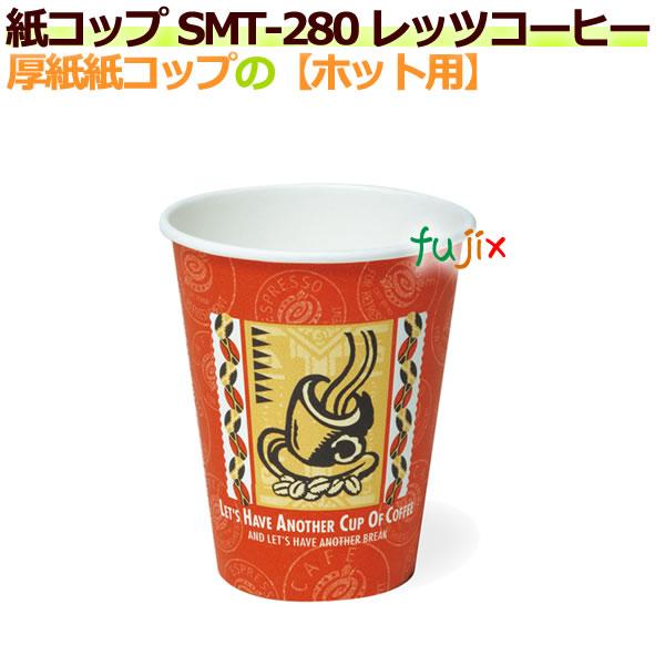 厚紙紙コップ 8オンス SMT-280 レッツコーヒー【ホット用】業務用 1000個/ケース