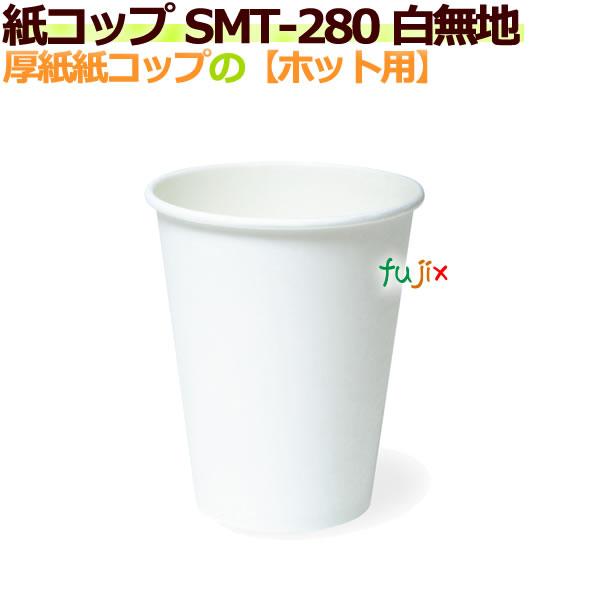 厚紙紙コップ 8オンス SMT-280 白無地【ホット用】業務用 1000個/ケース
