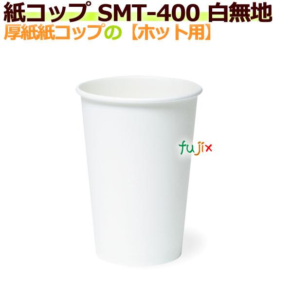 厚紙紙コップ14オンス SMT-400 白無地【ホット用】業務用 1000個/ケース