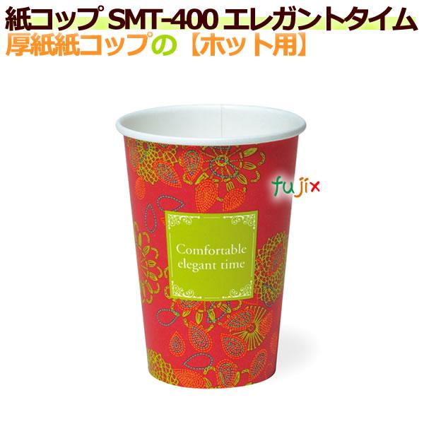 厚紙紙コップ14オンス SMT-400 エレガントタイム【ホット用】業務用 1000個/ケース