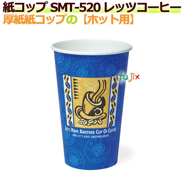 厚紙紙コップ18オンス SMT-520 レッツコーヒー【ホット用】業務用 1000個/ケース