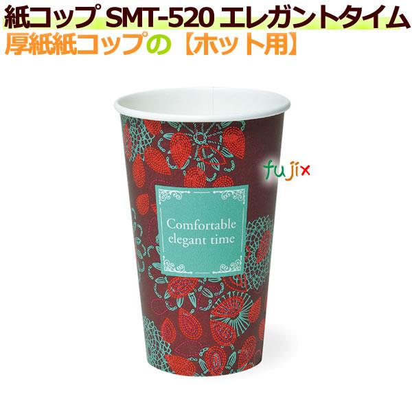 厚紙紙コップ18オンス SMT-520 エレガントタイム 【ホット用】業務用 1000個/ケース