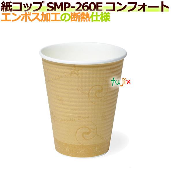 断熱紙コップ SMP-260E コンフォート【ホット用(耐熱)】業務用 1500個/ケース