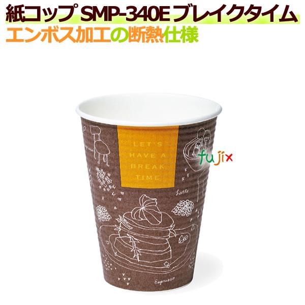 断熱紙コップ SMP-340E ブレイクタイム エンボス加工  【ホット用】業務用 1250個/ケース