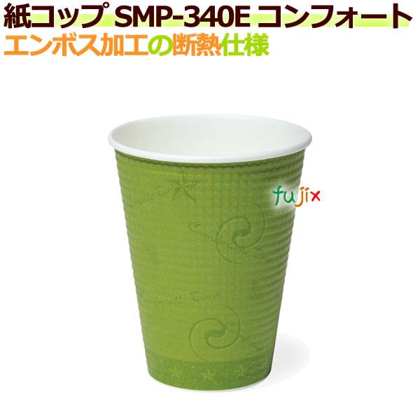 断熱紙コップ SMP-340E コンフォート エンボス加工 【ホット用】業務用 1250個/ケース