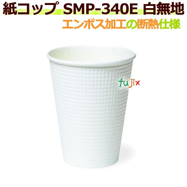 断熱紙コップ SMP-340E 白無地 エンボス加工  【ホット用】業務用 1250個/ケース