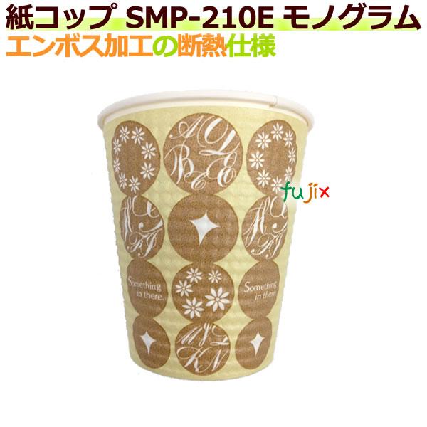 断熱紙コップ(SMP-210E)7オンス モノグラム エンボス加工 【ホット用】業務用 1500個/ケース