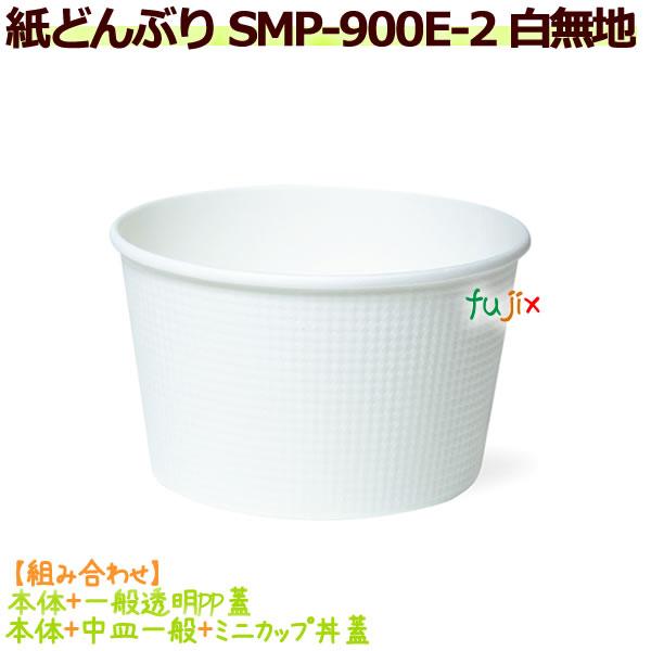 【送料無料】耐熱(紙)どんぶりSMP-900E-2 白無地 480個/ケース