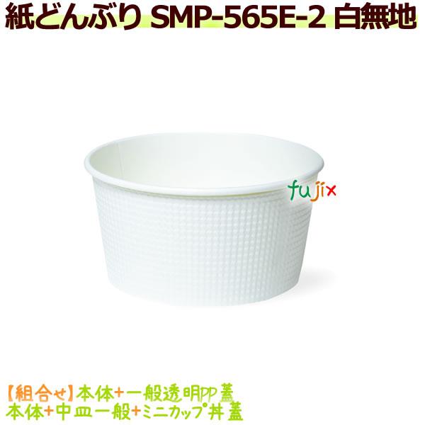 耐熱(紙)どんぶり SMP-565E-2 白無地 900個/ケース