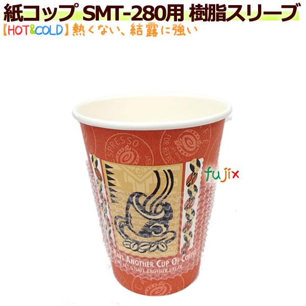 紙コップ SMT-280用 樹脂スリーブ(断熱) 3500個/ケース(紙コップ別売)