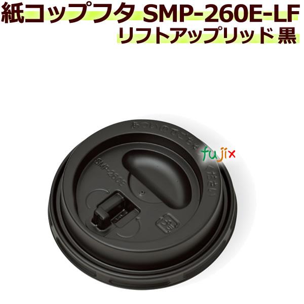 フタ 紙コップ SMP-260E-F リフトアップリッド 黒 3000個/ケース