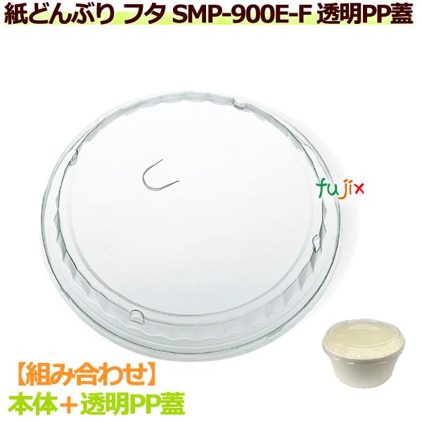 SMP-900E-F 透明PP蓋 1440個/ケース