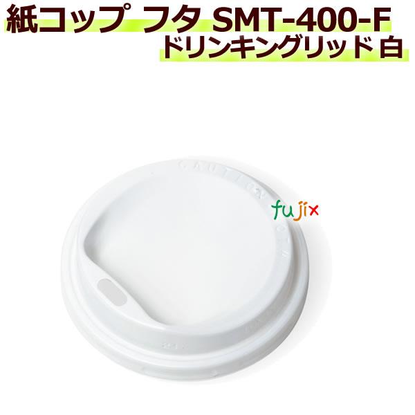 フタ 厚紙紙コップ14オンス SMT-400-F ドリンキングリッド 白 2000個/ケース