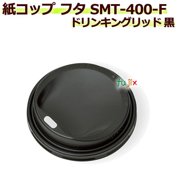 フタ 厚紙紙コップ14オンス SMT-400-F ドリンキングリッド 黒 2000個/ケース