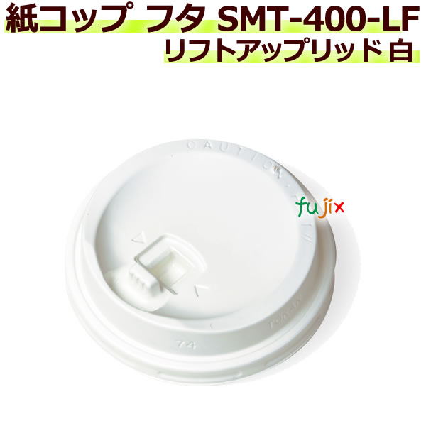 フタ 厚紙紙コップ14オンス SMT-400-LF リフトアップリッド 白 2000個/ケース