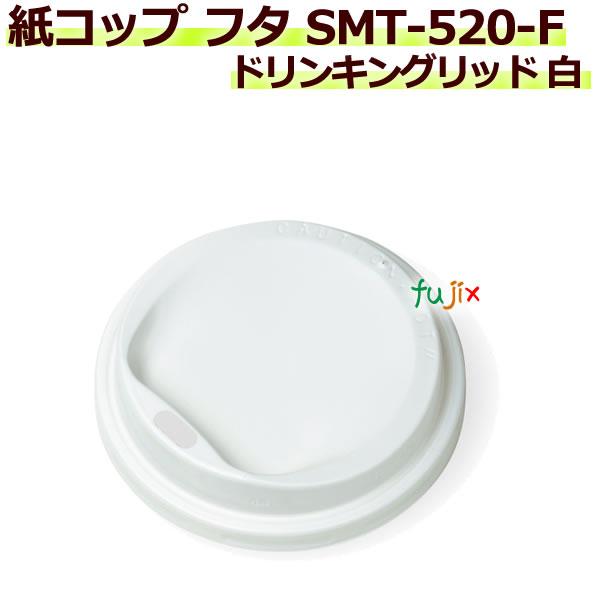 フタ 厚紙カップ 18オンス SMT-520-F ドリンキングリッド 白 2000個/ケース