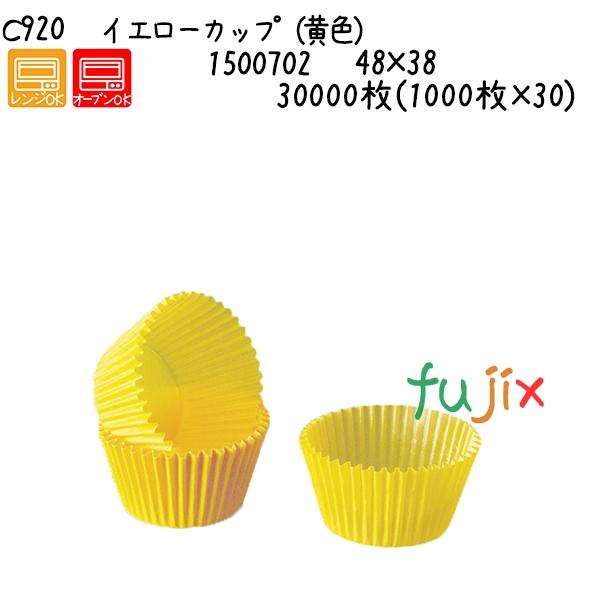 お菓子 モデル着用 注目アイテム 和菓子 弁当のおかずカップなどに イエローカップ 黄色 C920 1000枚×30 ケース 30000枚 新作アイテム毎日更新