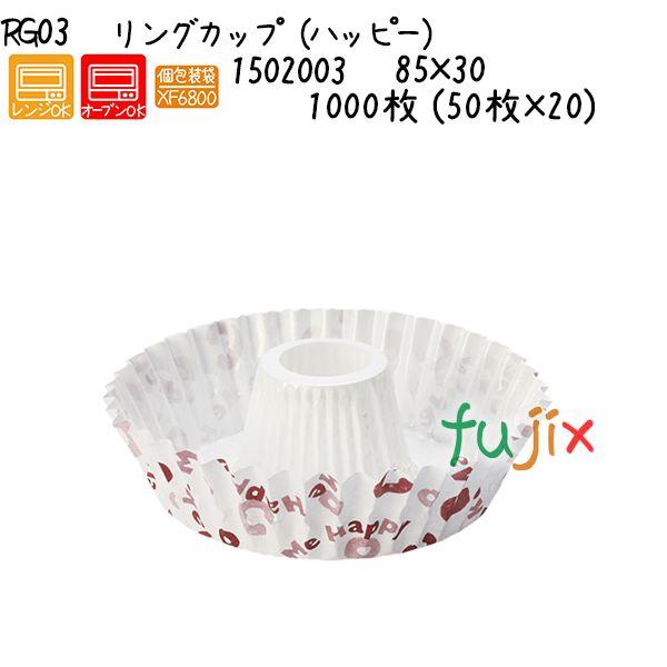 リングカップ(ハッピー) RG03 1000枚 (50枚×20)/ケース