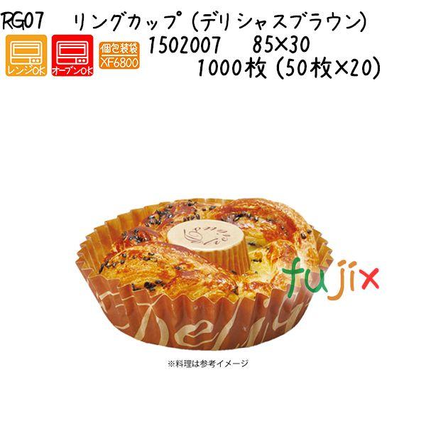 リングカップ(デリシャスブラウン) RG07 1000枚 (50枚×20)/ケース