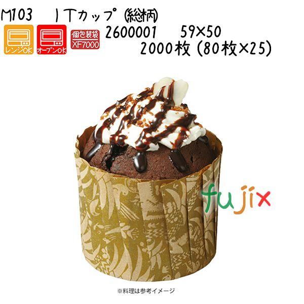 ITカップ(総柄) M103 2000枚 (80枚×25)/ケース