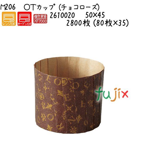 OTカップ(チョコローズ) M206 2800枚 (80枚×35)/ケース