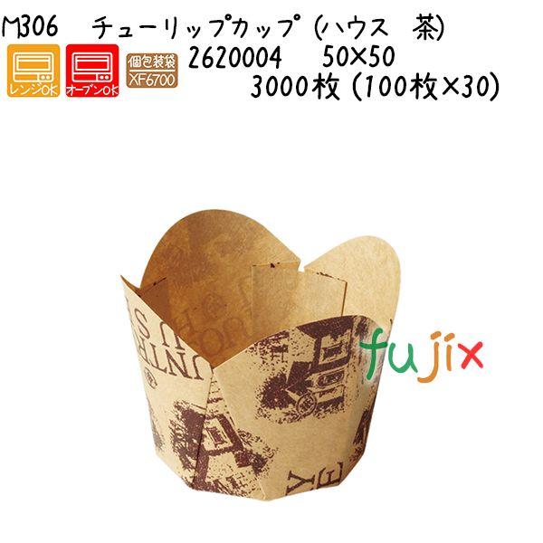 チューリップカップ(ハウス 茶) M306 3000枚 (100枚×30)/ケース