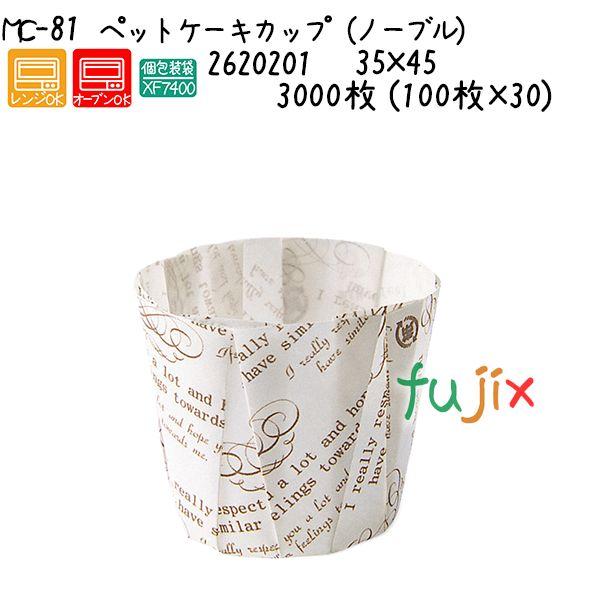 ペットケーキカップ(ノーブル) MC-81 3000枚 (100枚×30)/ケース