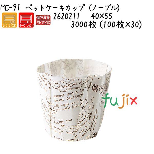 ペットケーキカップ(ノーブル) MC-91 3000枚 (100枚×30)/ケース