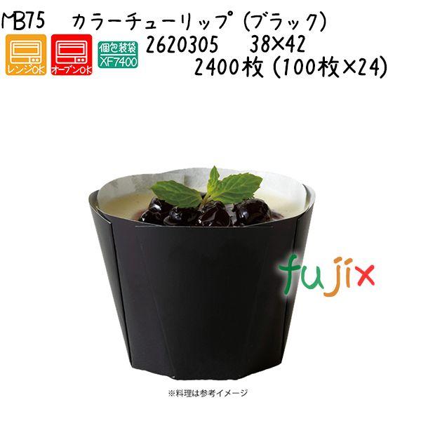 カラーチューリップ(ブラック) MB75 2400枚 (100枚×24)/ケース