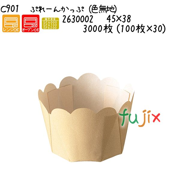 ぷれーんかっぷ(色無地) C901 3000枚 (100枚×30)/ケース