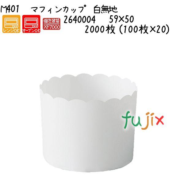 マフィンカップ 白無地 M401 2000枚 (100枚×20)/ケース