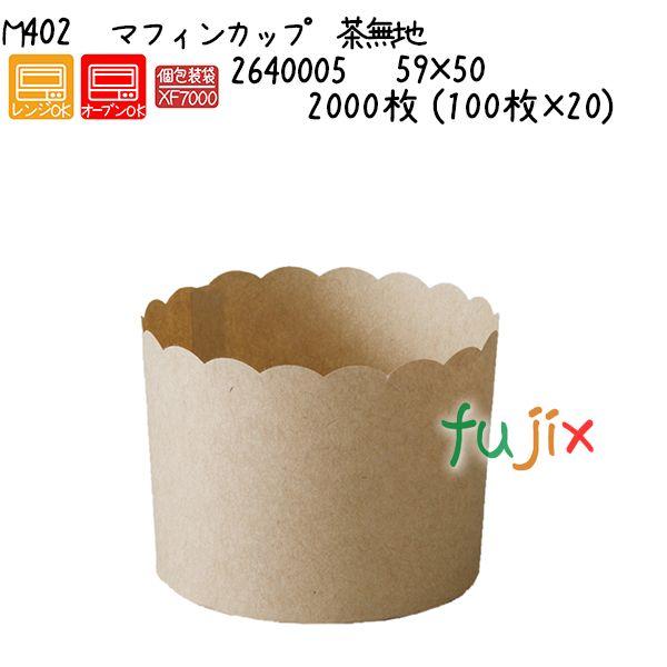 マフィンカップ 茶無地 M402 2000枚 (100枚×20)/ケース