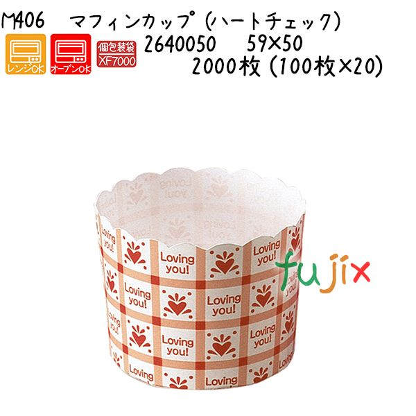 マフィンカップ(ハートチェック) M406 2000枚 (100枚×20)/ケース