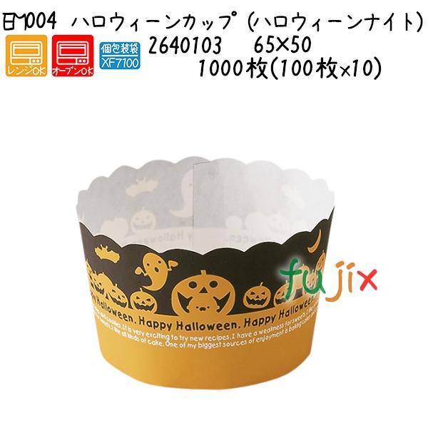 ハロウィーンカップ(ハロウィーンナイト) EM004 1000枚(100枚x10)/ケース