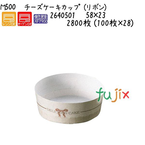 チーズケーキカップ(リボン) M500 2800枚 (100枚×28)/ケース