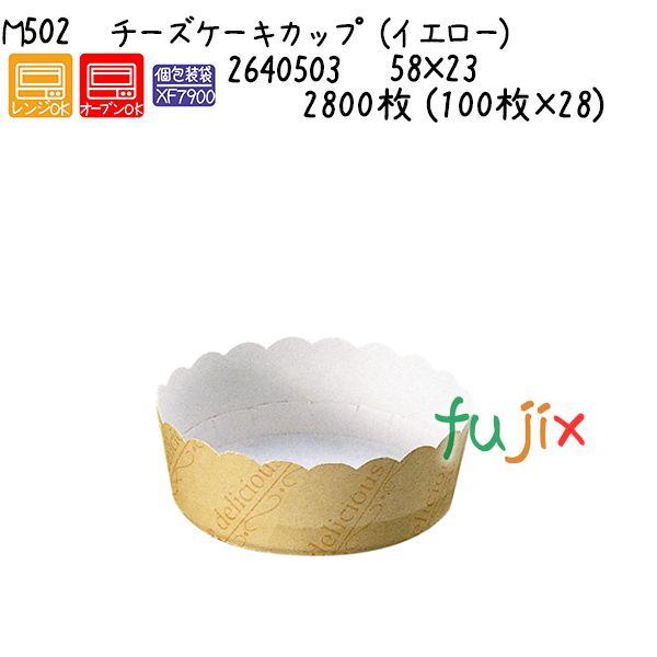チーズケーキカップ(イエロー) M502 2800枚 (100枚×28)/ケース