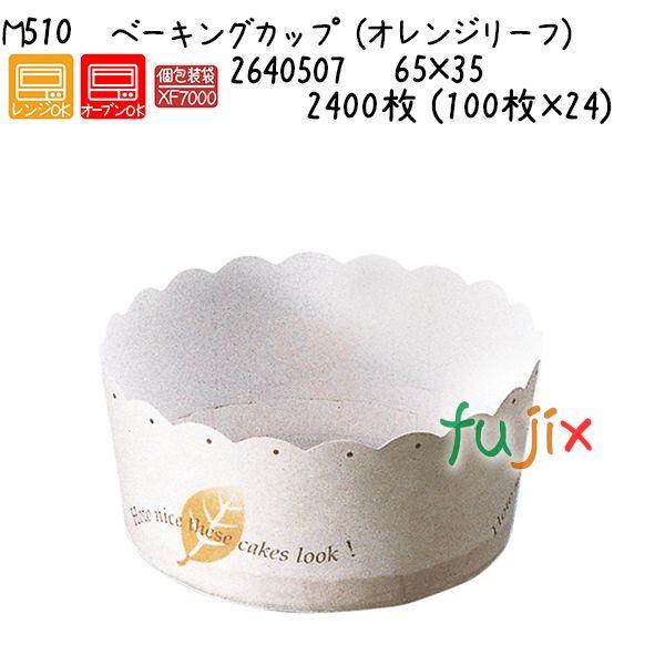 ベーキングカップ(オレンジリーフ) M510 2400枚 (100枚×24)/ケース