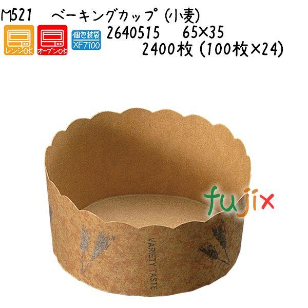 マフィンカップ ベーキングカップ 130cc 紙製 焼型 ケーキカップ 製菓用品 ベーキングカップ(小麦) M521 2400枚 (100枚×24)/ケース