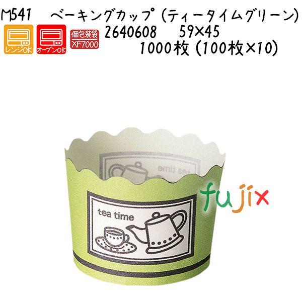 ベーキングカップ(ティータイムグリーン) M541 1000枚 (100枚×10)/ケース
