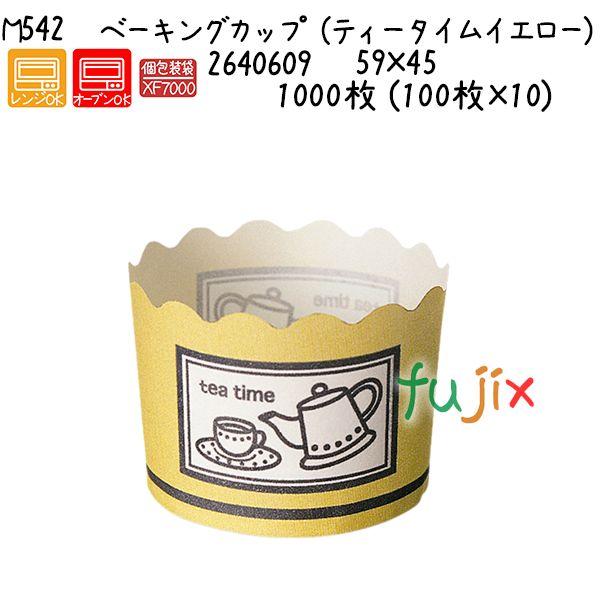 ベーキングカップ(ティータイムイエロー) M542 1000枚 (100枚×10)/ケース